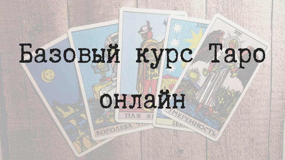 Обучение Таро Васильков