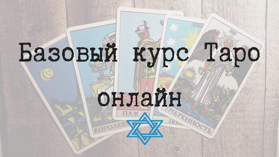 Обучение Таро Кирьят-Малахи