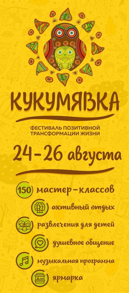 Фестиваль Кукумявка 7-я