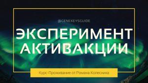 Активация Генных ключей
