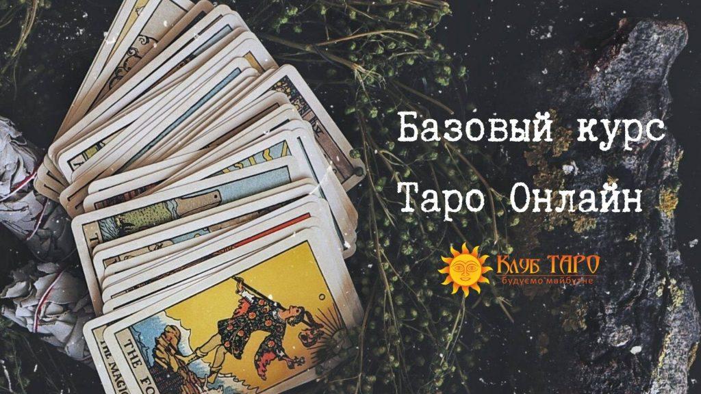 Базовый онлайн курс Таро