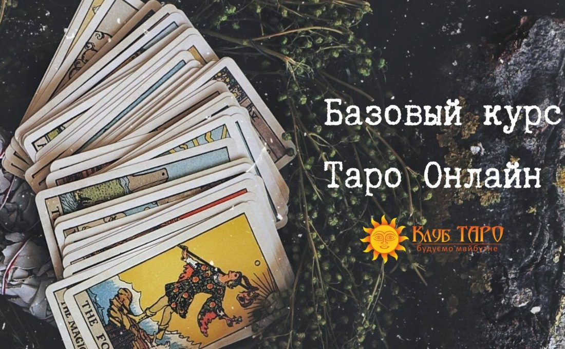 Базовый онлайн курс Таро Германия