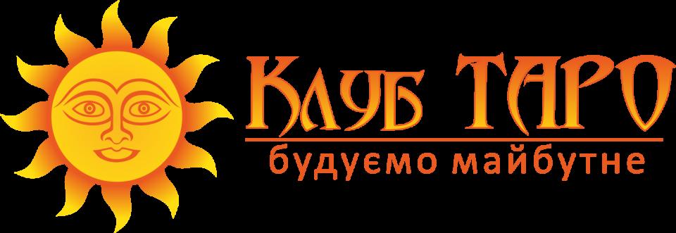 Клуб Таро