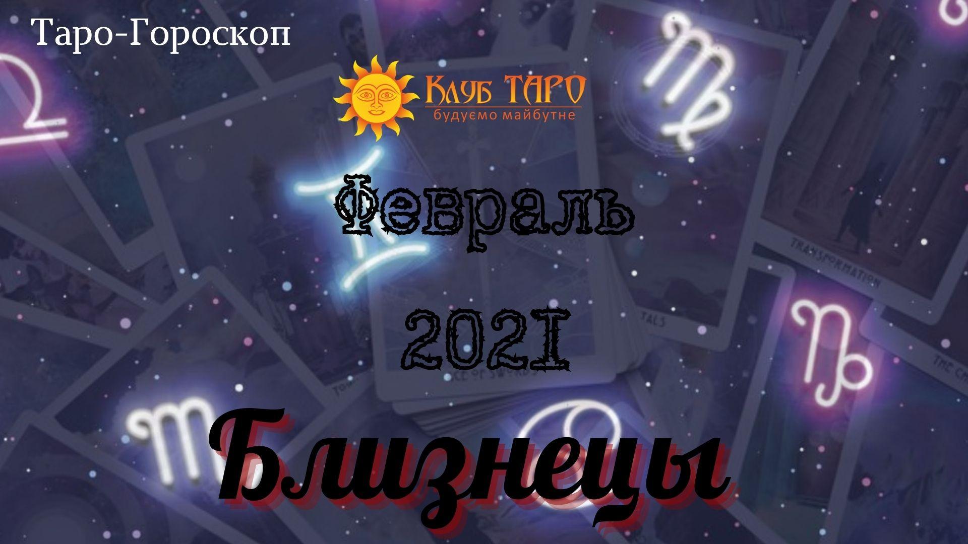 horosblizfev21