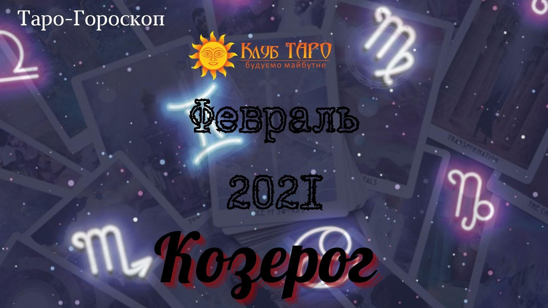 horoskozfev21