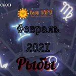 horosrybfev21
