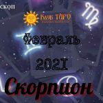 horosscorpfev21