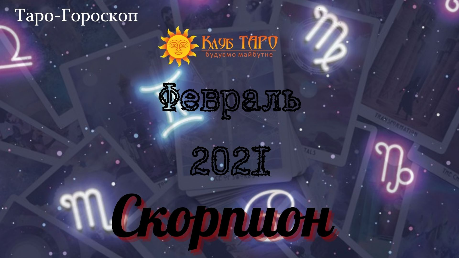 horosscorpfev21