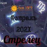 horosstrelfev21