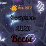 horosvesfev21