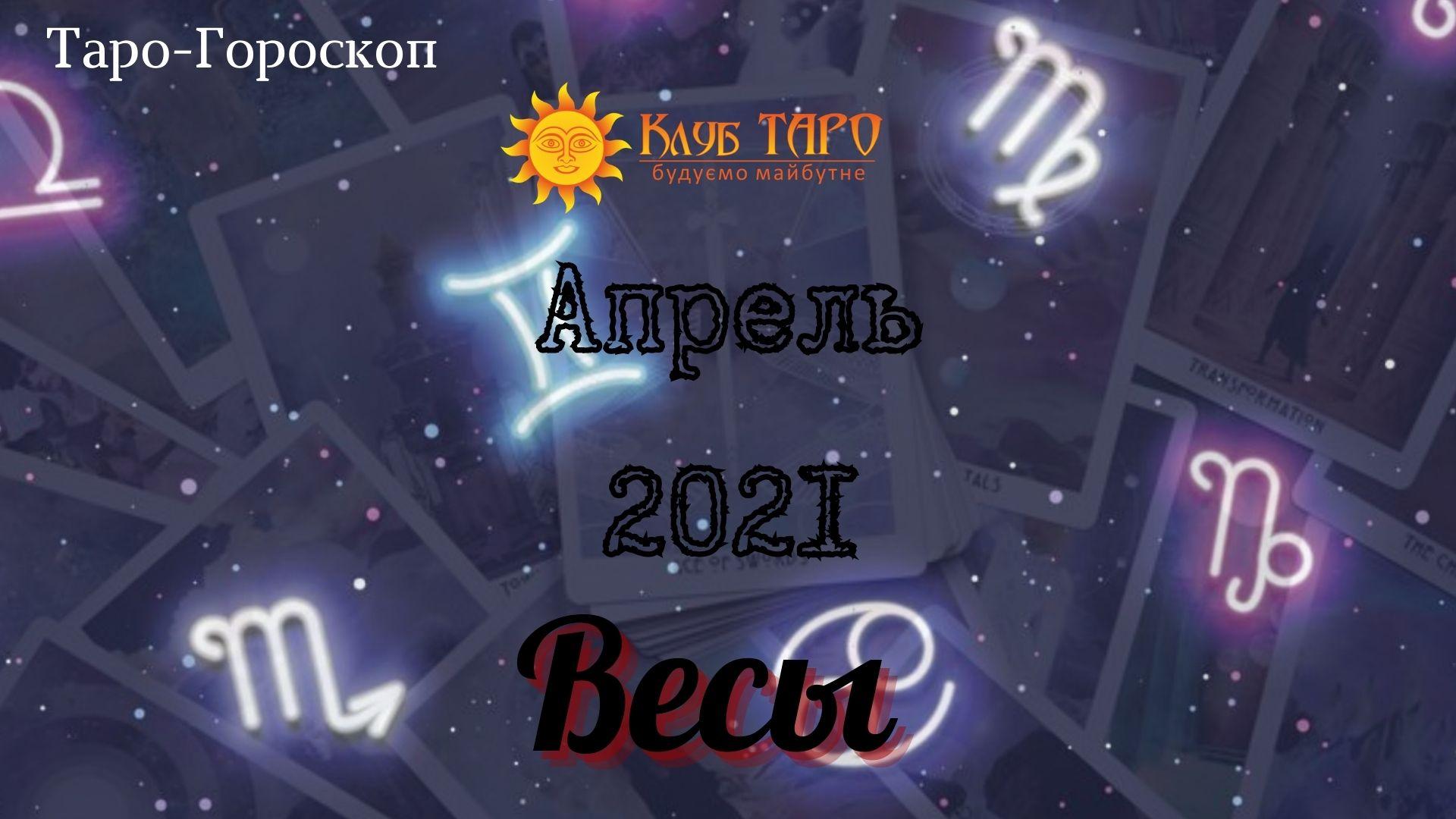 horosvesapr21