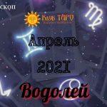 horosvodapr21