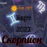scorpmart21
