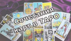 Сочетания карт в Таро