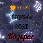 horoskozapr21