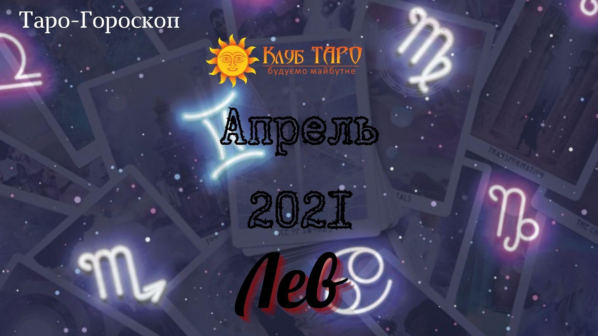 horoslevapr21