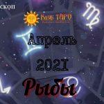 horosrybapr21
