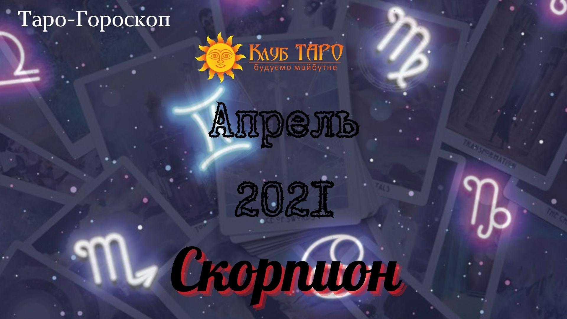 horosscorpapr21