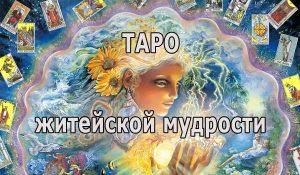 Курс Таро житейской мудрости