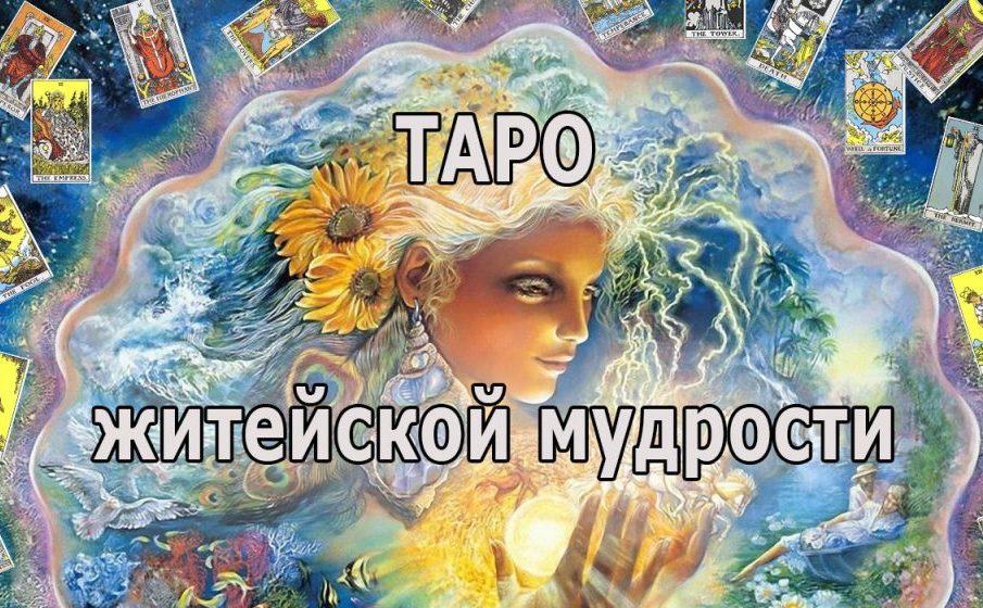 Таро житейской мудрости