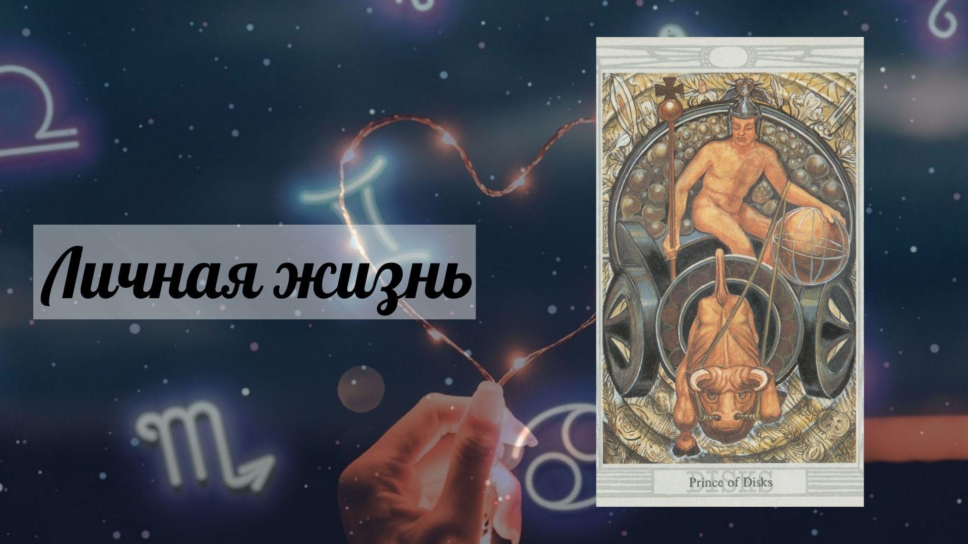 horoskozmailove21