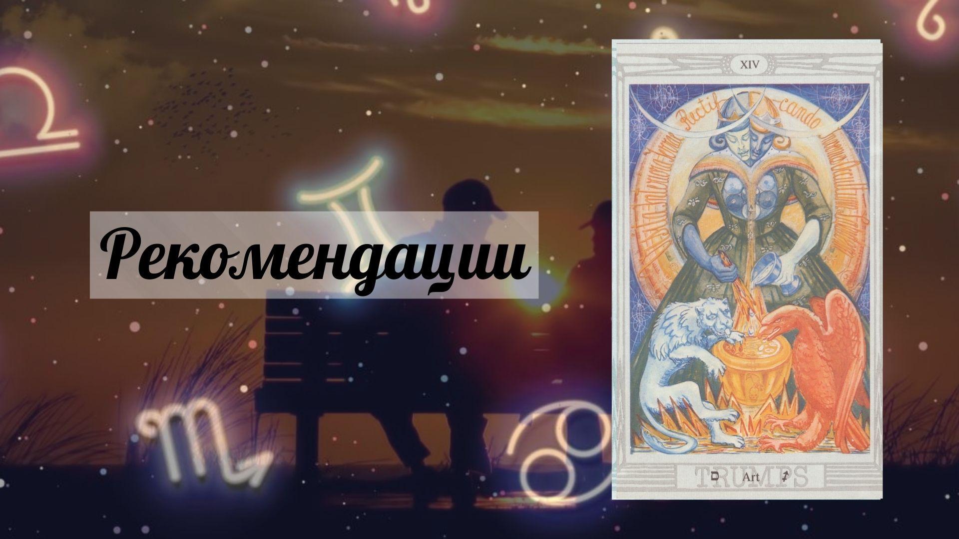 horoskozmairec21