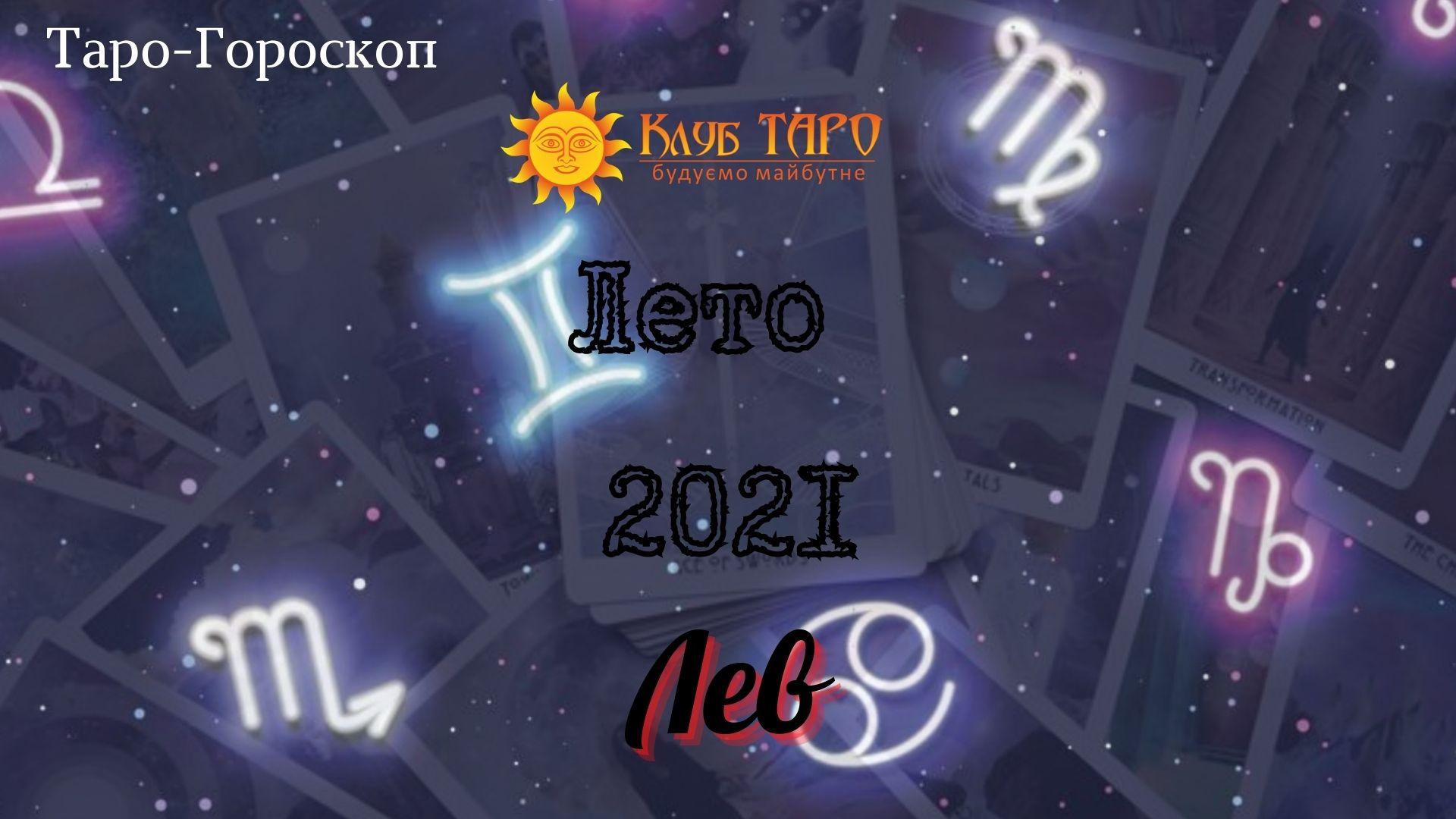 horoslevlet21