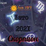 horosscorplet21