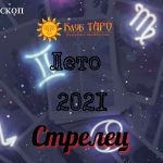 horosstrellet21
