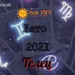 horostellet21
