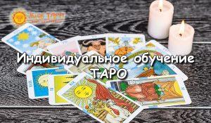 Индивидуальное обучение Таро